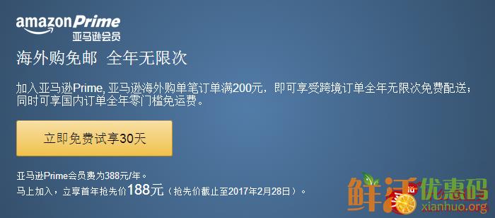 2016中国亚马逊海外购黑色星期五优惠码 中亚海外购黑色优惠码2016