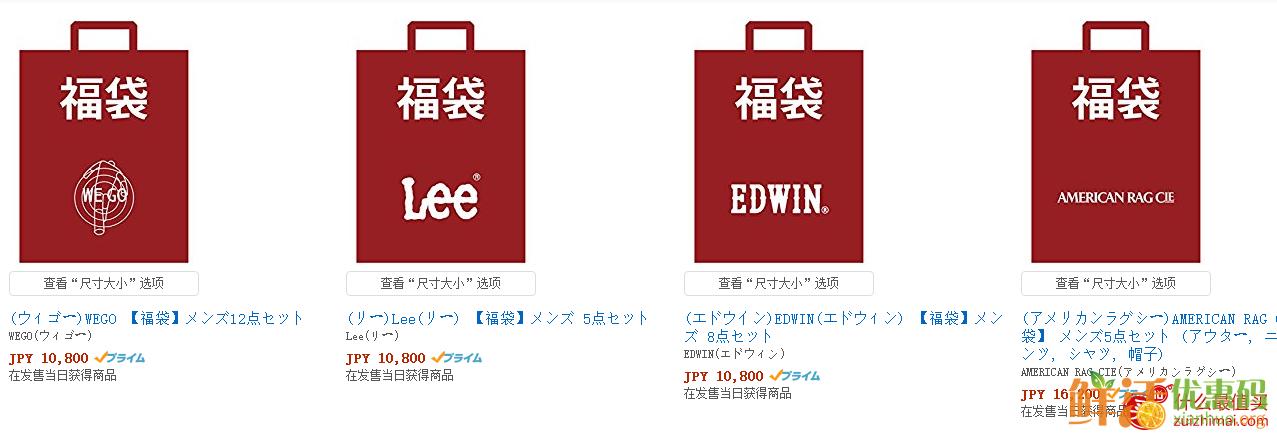 2016日本亚马逊福袋2017年预定开始 日本亚马逊福袋攻略