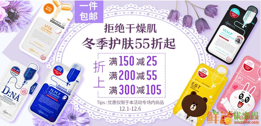韩国Medihealshop美迪惠尔护肤专场低至55折折后满额最高减¥105+15元无门槛优惠 直邮包邮