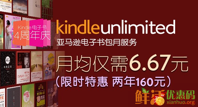 Kindle Unlimited优惠 两年160元 畅读亚马逊数万本kindle电子书 限时优惠