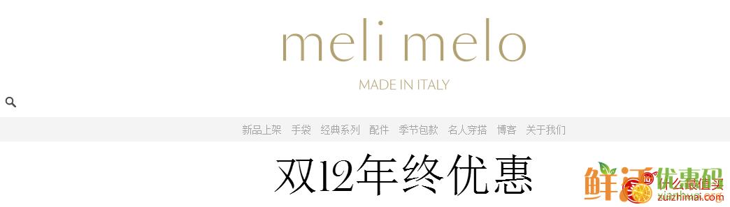 Meli Melo中文网优惠码  双12 7折优惠码