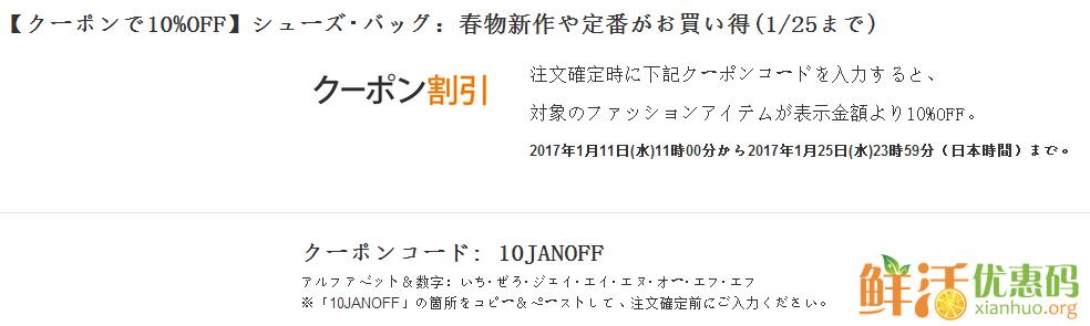日本亚马逊优惠码2017 日亚春季鞋包商品额外9折优惠