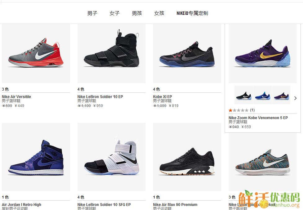 Nike中国官网优惠码2017 折上8折 满1200-200