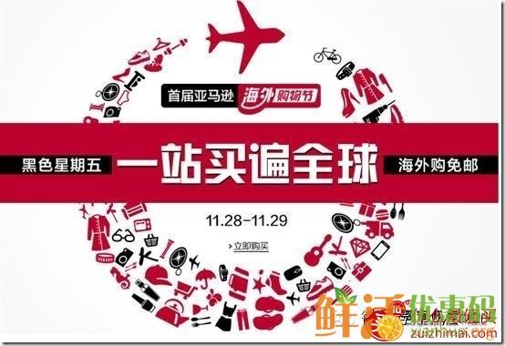 中国亚马逊海外购攻略2017 中亚海外购海淘攻略教程2017