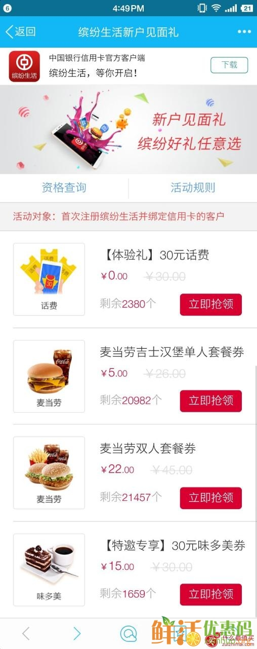 首次下载中行缤纷生活app 绑定信用卡送30元话费 送完即止!快!