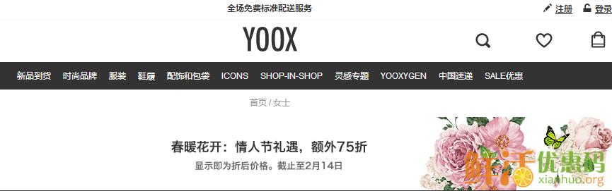 yoox优惠代码2017 中国官网7.5折折扣码