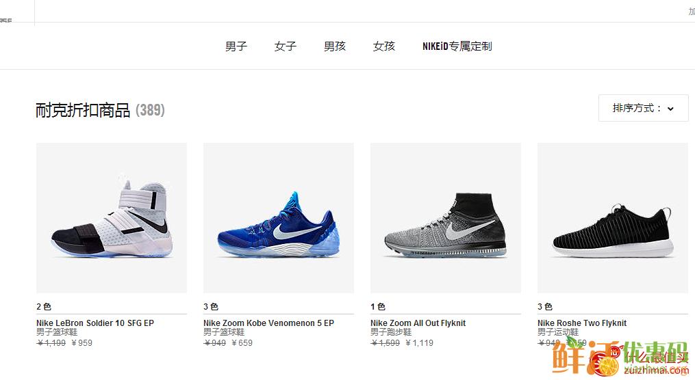 Nike中国官网优惠码 折扣区商品额外七五折