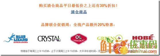 iherb7月优惠码2015 额外8折专场推出 满$40免邮中国