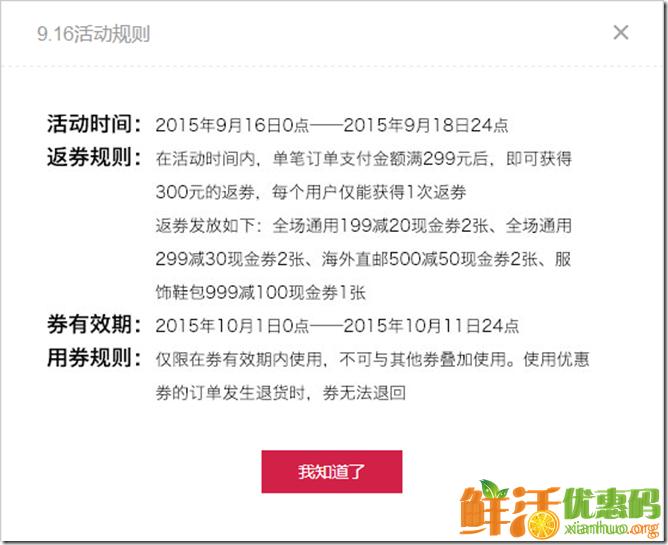 网易考拉海淘优惠券 新用户注册送118元现金券 全场满299返300优惠券