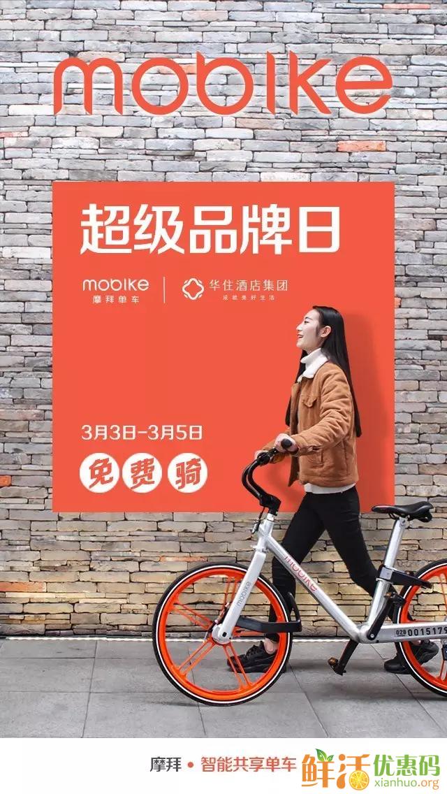 摩拜单车免费骑行又来了!华住X摩拜超级品牌日 送你免费骑行