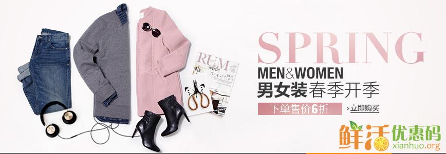 中国亚马逊优惠码2017 男女装春季6折优惠码