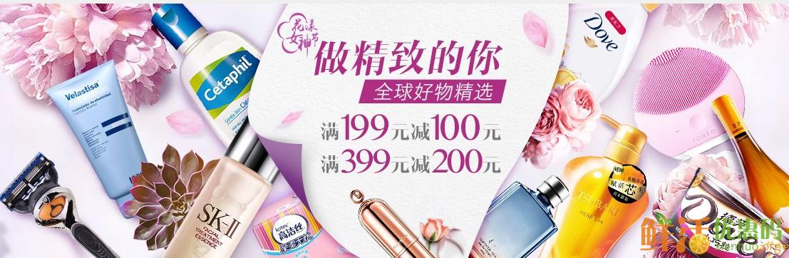 亚马逊中国优惠码2017 3月女神节满199减100,满399减200