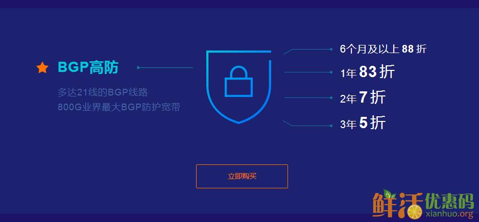 腾讯云优惠券2017 低至3折 300GB免费CDN流量包