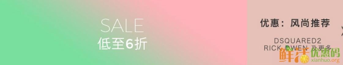 YOOX优惠码2017 yoox新用户优惠码 yoox首次8折代码 低至3折大促