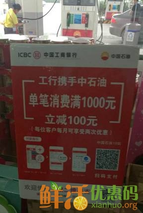 济南人专享 工行APP 中石油加油立减100元