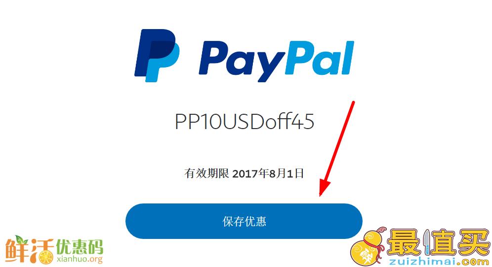 paypal优惠码2017 PayPal新老用户满减优惠券