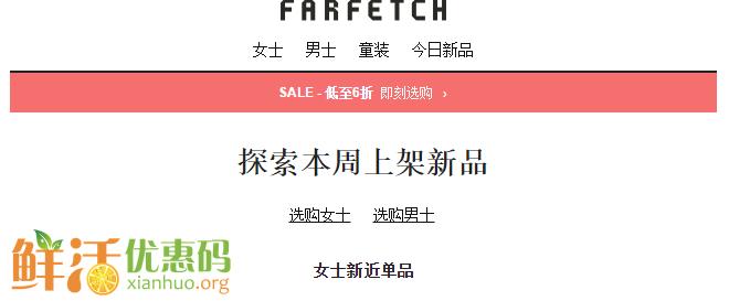 farfetch潮流单品热销:女士 男士 童装等