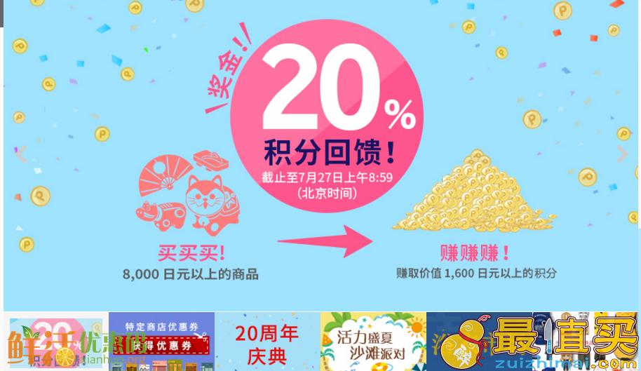 日本乐天优惠券2017 满20000日元立减2500日元