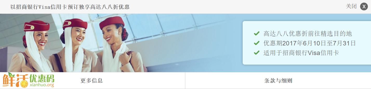 阿联酋航空优惠代码2017 低至88折 阿联酋航空优惠码 阿联酋航空留学生优惠码 阿联酋航空银联优惠