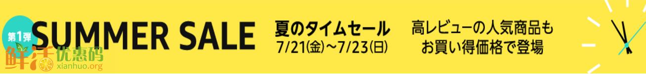 日本亚马逊优惠码2017 7月多种优惠低至55折