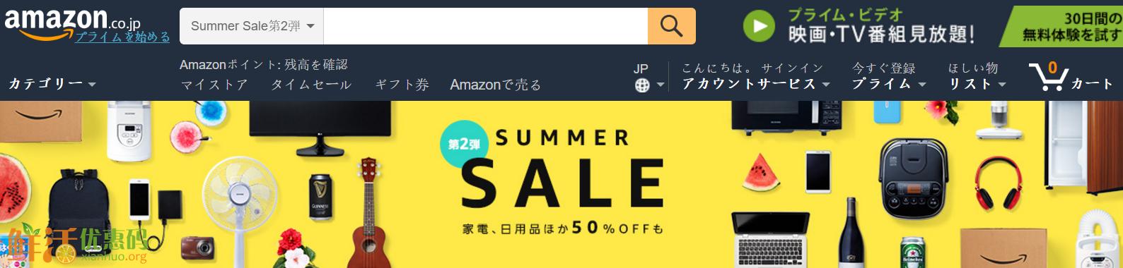 日本亚马逊优惠码2017 夏日大促全品类低至5折
