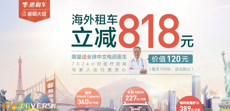 惠租车优惠券2017 海外租车立减818元 hertz租车9折 新西兰租车6.5折