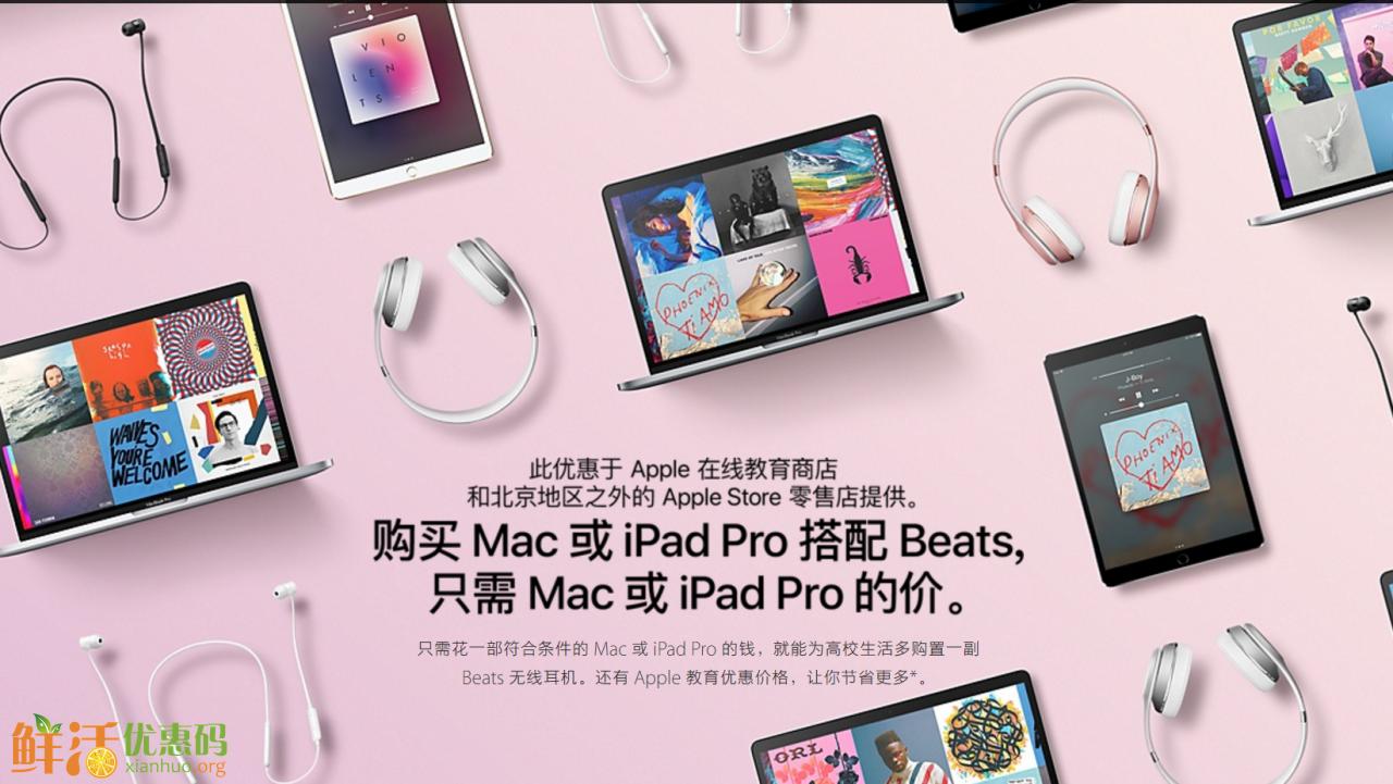 2017苹果暑期优惠 购买mac/ipad pro 搭配beats耳机仅需mac/ipad pro的价格