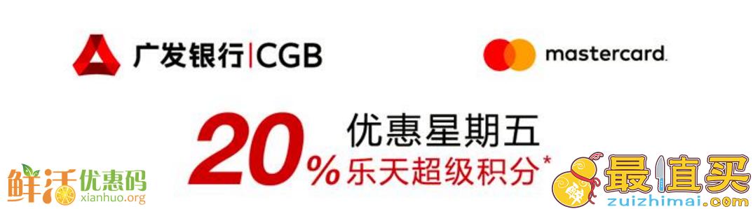 广发银行万事达卡Global Rakuten消费得20%积分 周五优惠购