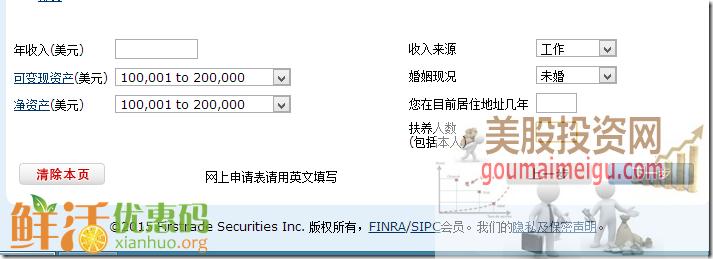 美股开户 第一理财开户 Firstrade开户 第一证券网上开户申请教程 详细图文版