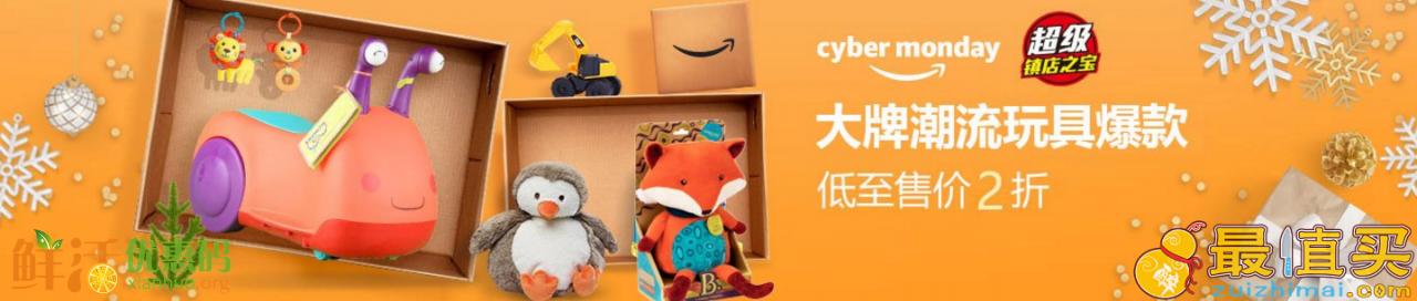 中亚网络星期一 玩具镇店之宝专场 低至售价2折