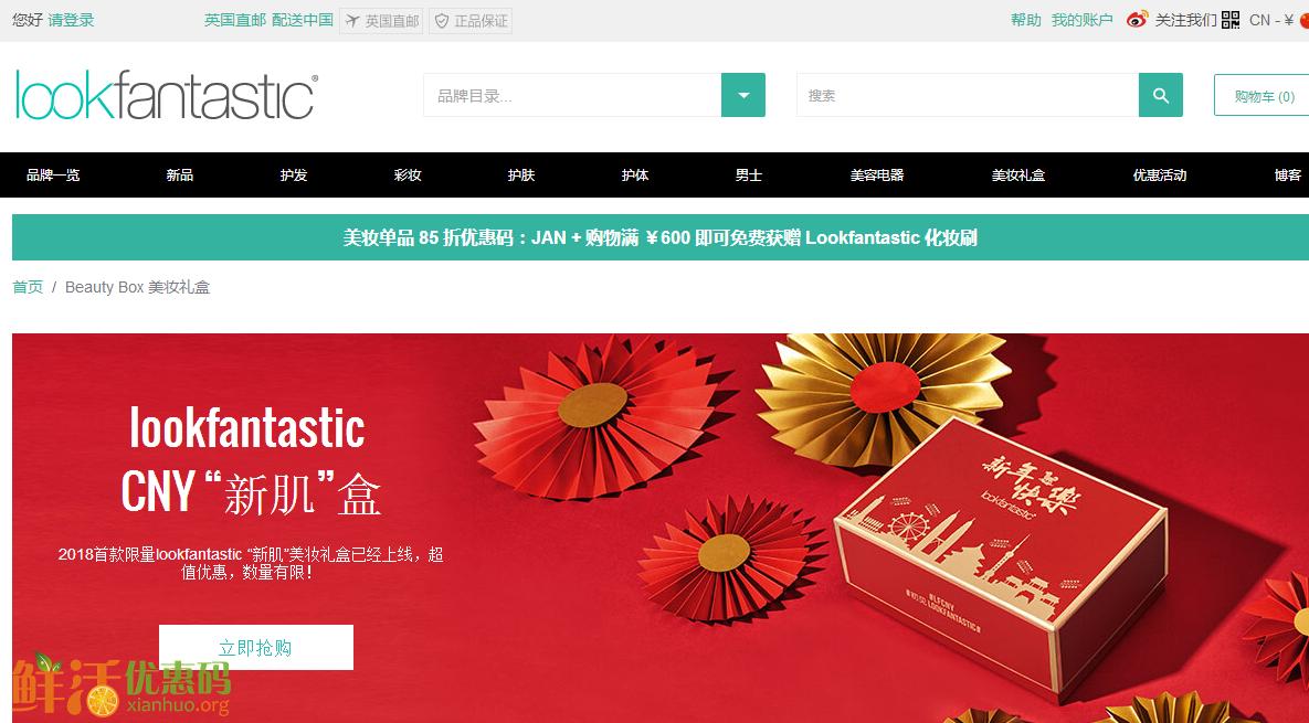 Lookfantastic中文官网优惠码2018-限量版新肌美妆礼盒 再追送3个正装彩蛋