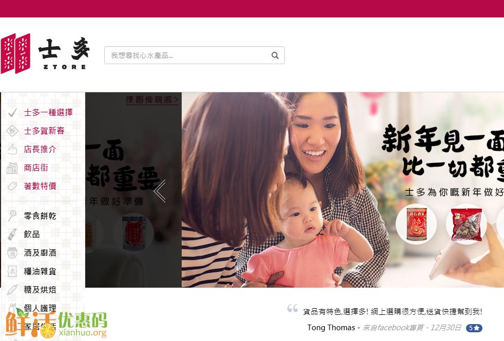 ztore士多优惠码-士多新年优惠券,购物满HKD888元,即享立减HKD20元即时折扣